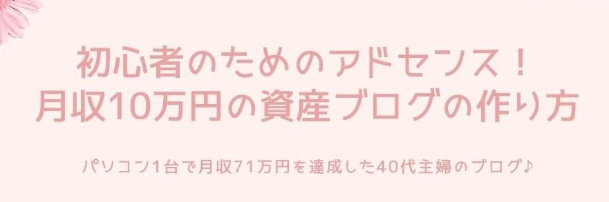 初心者のためのアドセンス!月収10万円の資産ブログの作り方